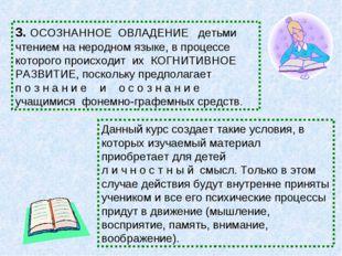 3. ОСОЗНАННОЕ ОВЛАДЕНИЕ детьми чтением на неродном языке, в процессе которого