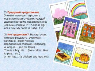 2) Придумай предложение. Ученики получают карточки с осваиваемыми словами. Ка