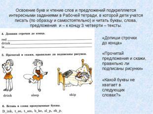 Освоение букв и чтение слов и предложений подкрепляется интересными заданиями