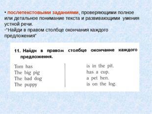 послетекстовыми заданиями, проверяющими полное или детальное понимание текст