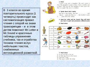 В 3 классе во время повторительного курса (1 четверть) происходит как система