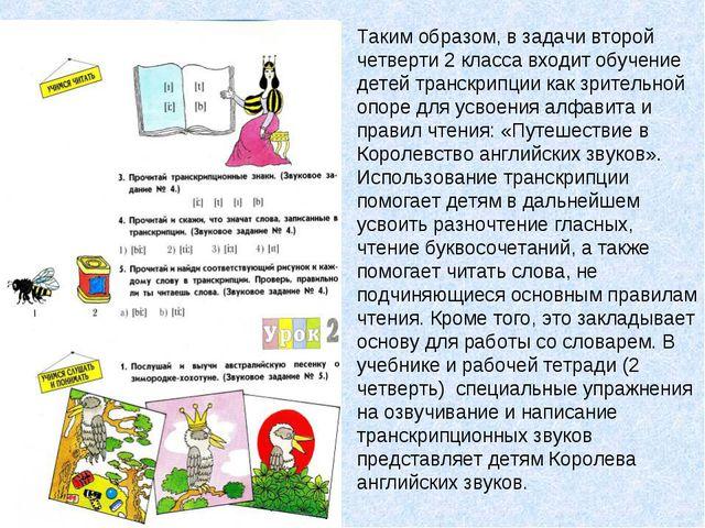 Таким образом, в задачи второй четверти 2 класса входит обучение детей транск...