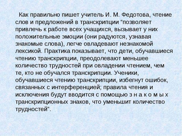 Как правильно пишет учитель И. М. Федотова, чтение слов и предложений в тран...