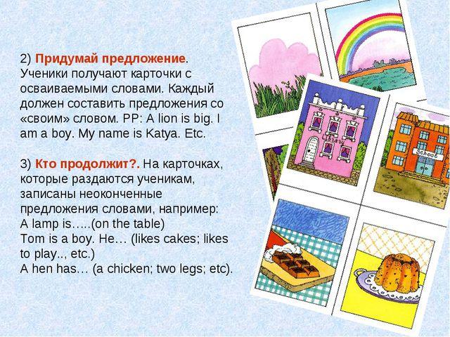 2) Придумай предложение. Ученики получают карточки с осваиваемыми словами. Ка...