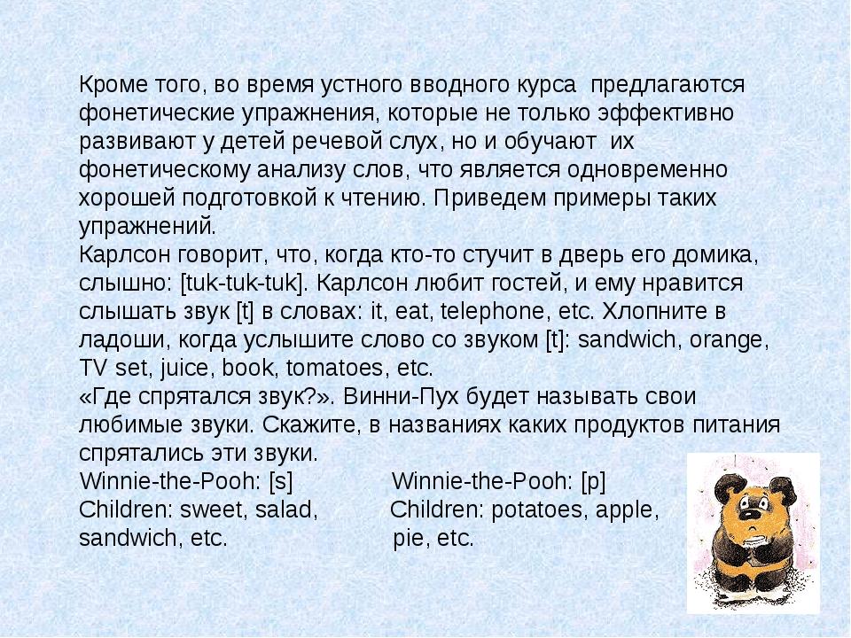 Кроме того, во время устного вводного курса предлагаются фонетические упражне...