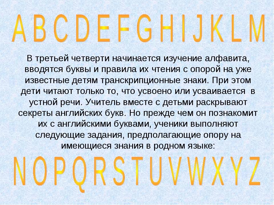 В третьей четверти начинается изучение алфавита, вводятся буквы и правила их...