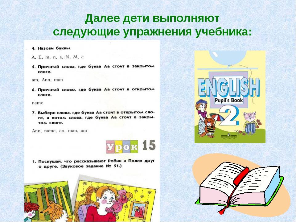 Далее дети выполняют следующие упражнения учебника: