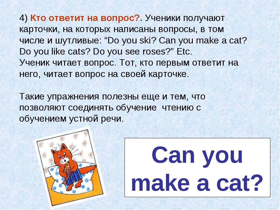 4) Кто ответит на вопрос?. Ученики получают карточки, на которых написаны воп...