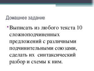 Домашнее задание Выписать из любого текста 10 сложноподчиненных предложений с