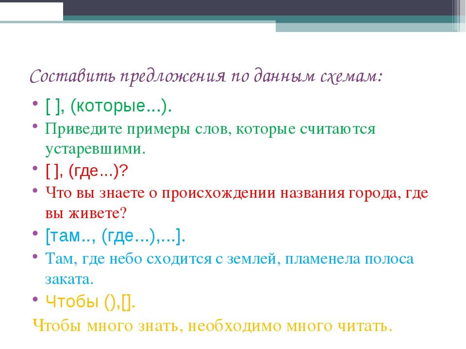 Составить предложения по данным схемам: [ ], (которые...). Приведите примеры...