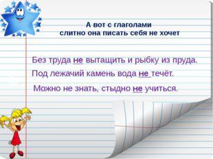 А вот с глаголами слитно она писать себя не хочет Без труда не вытащить и рыб
