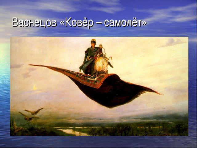 Васнецов «Ковёр – самолёт»