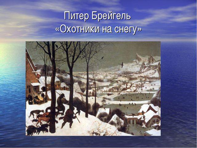 Питер Брейгель «Охотники на снегу»