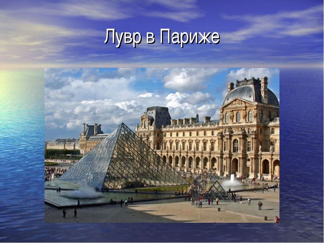 Лувр в Париже
