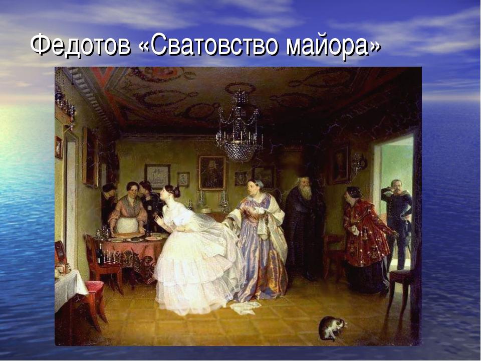 Федотов «Сватовство майора»