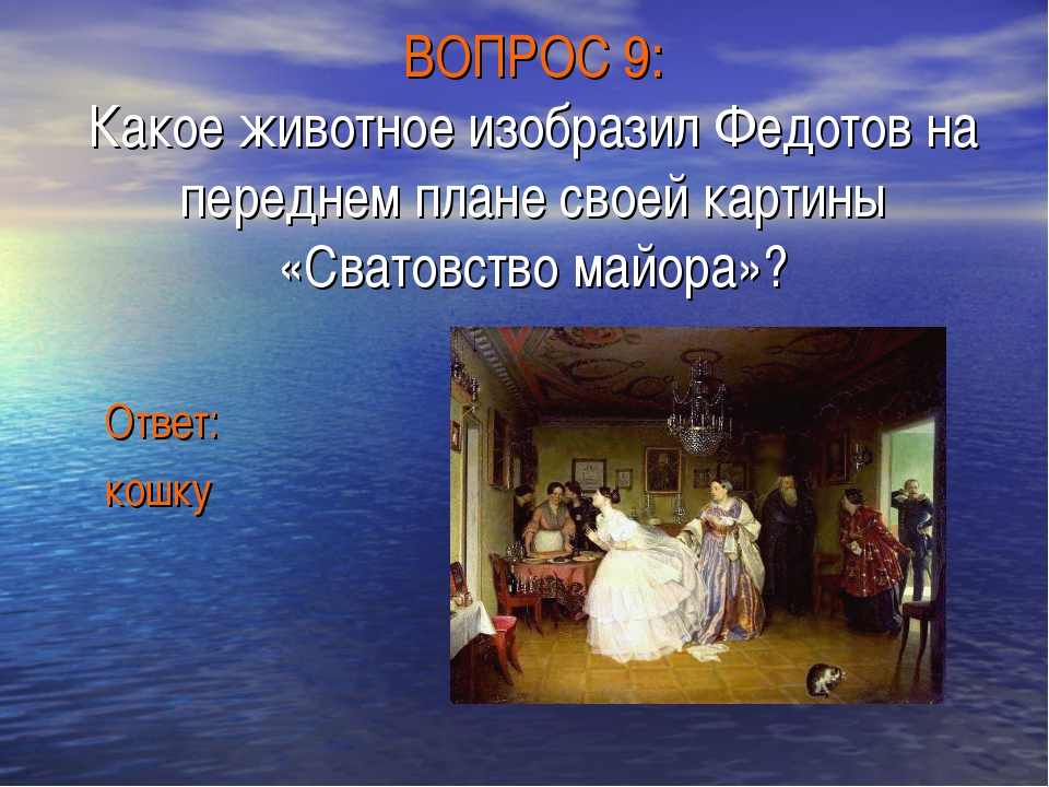 ВОПРОС 9: Какое животное изобразил Федотов на переднем плане своей картины «С...
