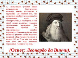 1. Гениальный ученый эпохи возрождения. Конструктор, инженер, физик, математи