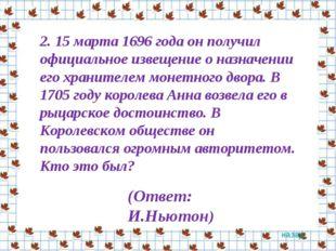 2. 15 марта 1696 года он получил официальное извещение о назначении его храни