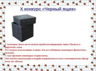 X конкурс «Черный ящик» С помощью этого тела можно продемонстрировать закон П