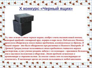 X конкурс «Черный ящик» То, что лежит в этом черном ящике, изобрел очень тала