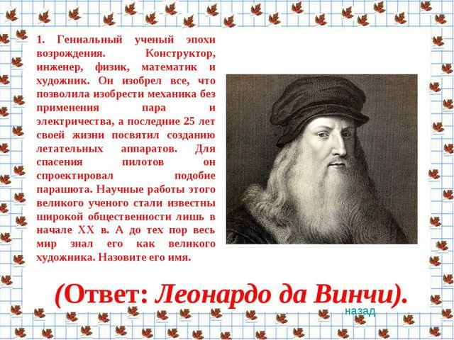 1. Гениальный ученый эпохи возрождения. Конструктор, инженер, физик, математи...