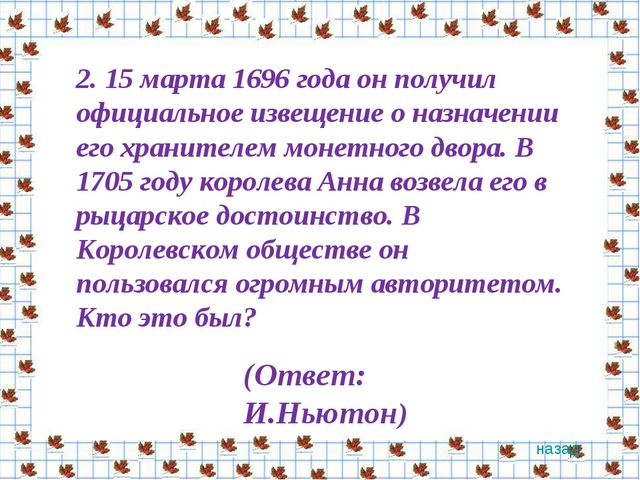2. 15 марта 1696 года он получил официальное извещение о назначении его храни...