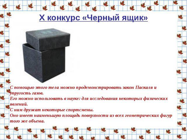 X конкурс «Черный ящик» С помощью этого тела можно продемонстрировать закон П...