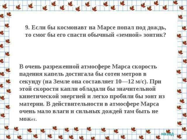 9. Если бы космонавт на Марсе попал под дождь, то смог бы его спасти обычный...