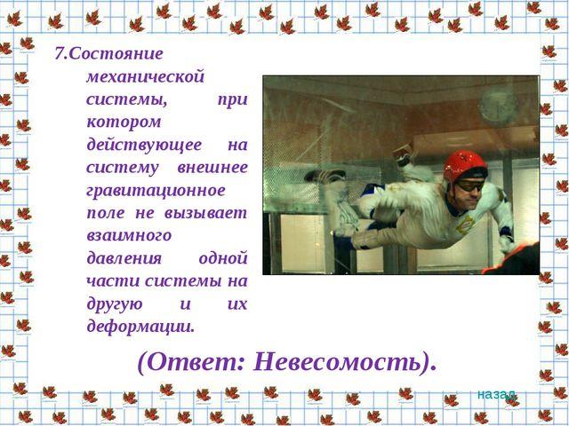 7.Состояние механической системы, при котором действующее на систему внешнее...