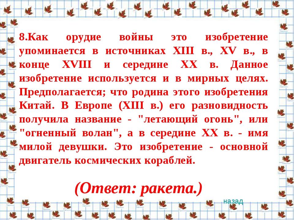8.Как орудие войны это изобретение упоминается в источниках XIII в., XV в., в...
