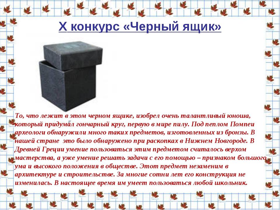 X конкурс «Черный ящик» То, что лежит в этом черном ящике, изобрел очень тала...