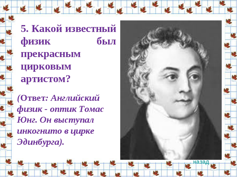 5. Какой известный физик был прекрасным цирковым артистом? (Ответ: Английски...