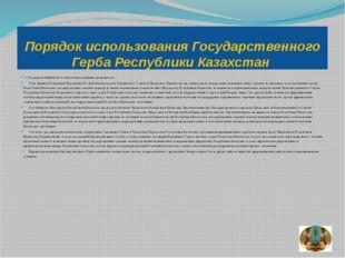 Порядок использования Государственного Герба Республики Казахстан 1. Государс