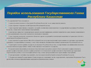 Порядок использования Государственного Гимна Республики Казахстан 1. Государс
