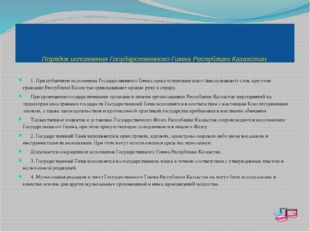 Порядок исполнения Государственного Гимна Республики Казахстан  1. При публ