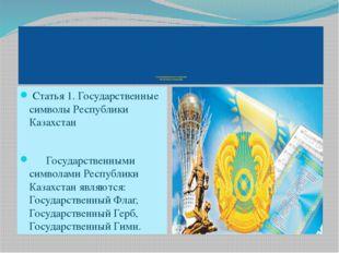 О государственных символах Республики Казахстан Статья 1. Государственные си
