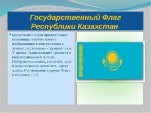 Государственный Флаг Республики Казахстан представляет собой прямоугольное по