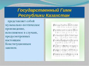 Государственный Гимн Республики Казахстан представляет собой музыкально-поэти