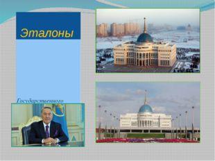 Эталоны Государственного Флага и Государственного Герба Республики Казахстан