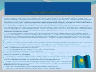 Порядок использования Государственного Флага Республики Казахстан Государств