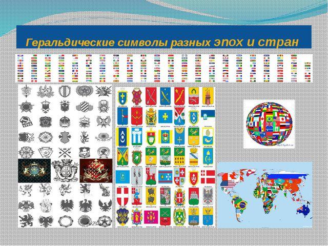 Геральдические символы разных эпох и стран