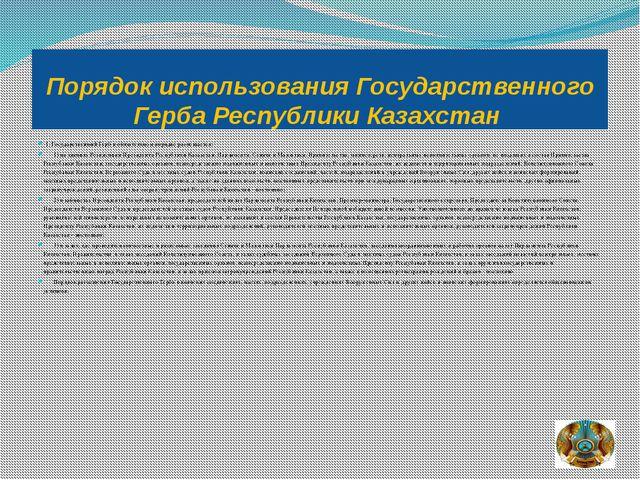 Порядок использования Государственного Герба Республики Казахстан 1. Государс...