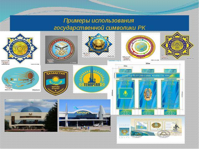 Примеры использования государственной символики РК