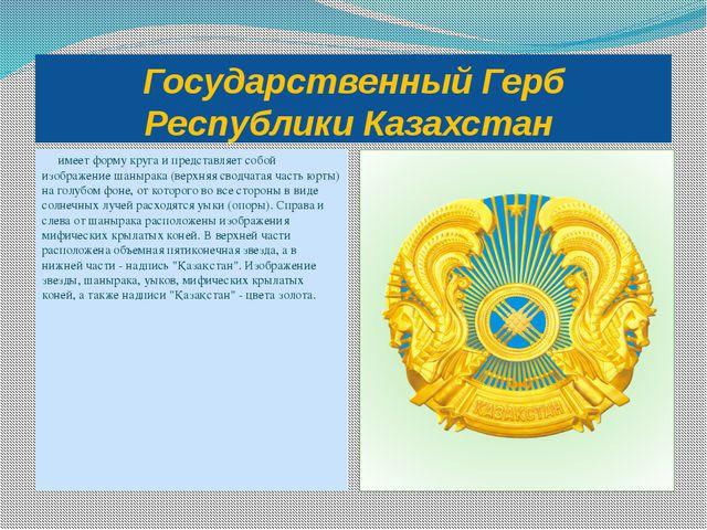 Государственный Герб Республики Казахстан имеет форму круга и представляет со...