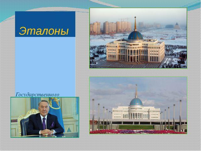 Эталоны Государственного Флага и Государственного Герба Республики Казахстан...
