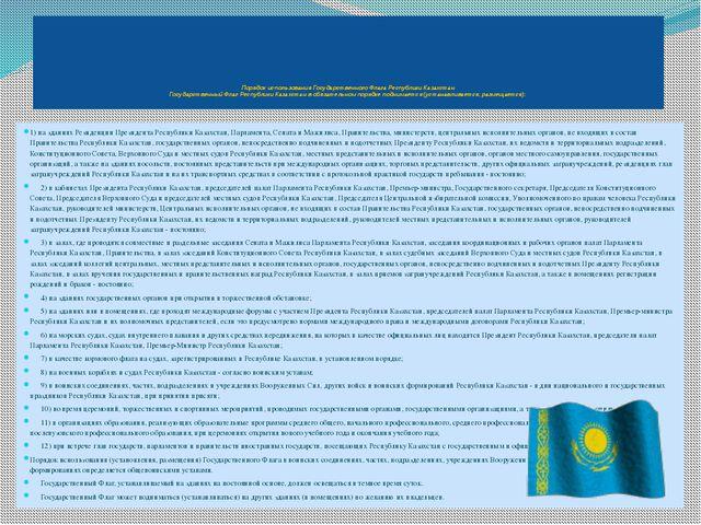 Порядок использования Государственного Флага Республики Казахстан Государств...