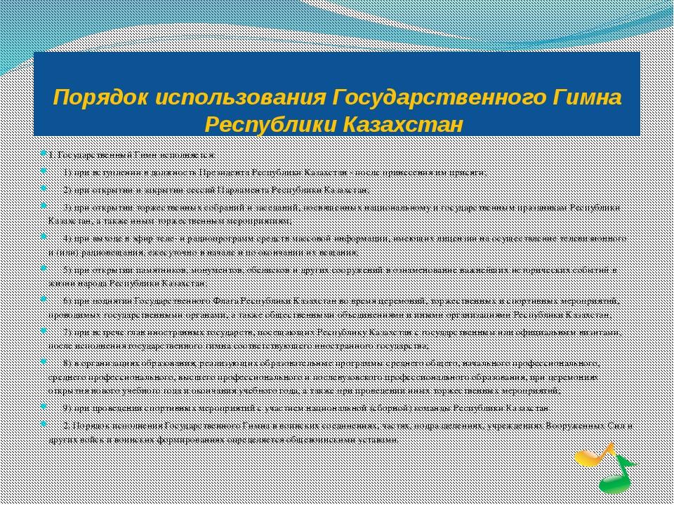 Порядок использования Государственного Гимна Республики Казахстан 1. Государс...