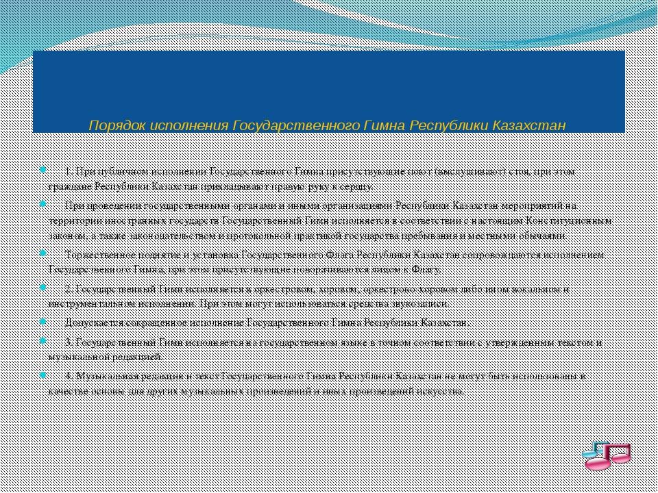 Порядок исполнения Государственного Гимна Республики Казахстан  1. При публ...