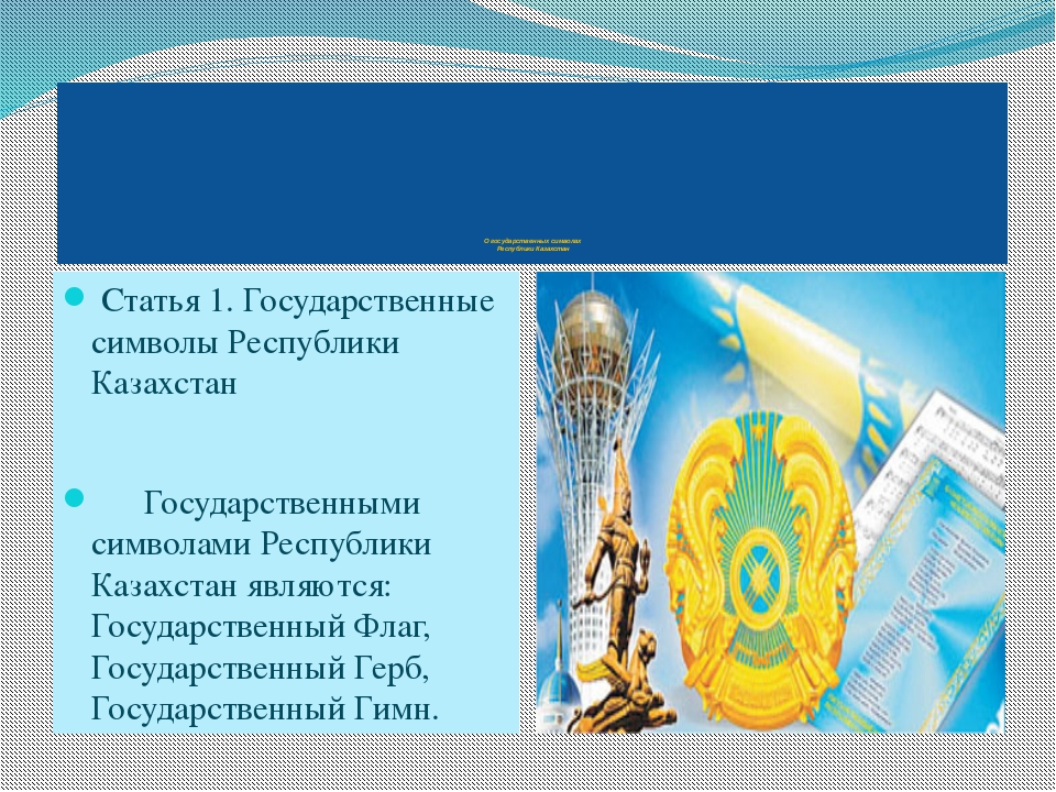 О государственных символах Республики Казахстан Статья 1. Государственные си...