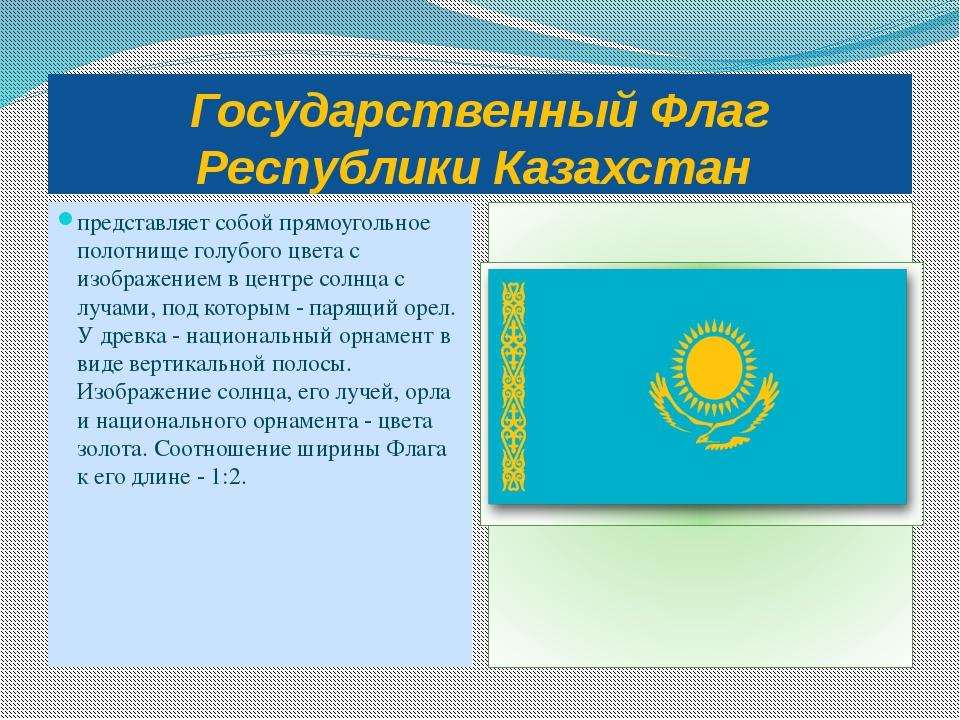 Государственный Флаг Республики Казахстан представляет собой прямоугольное по...